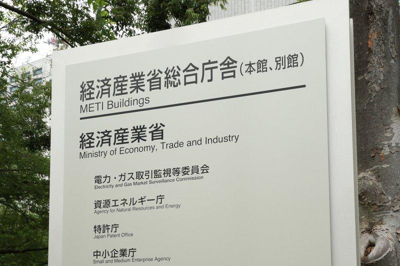 経済 産業 省 給付 金