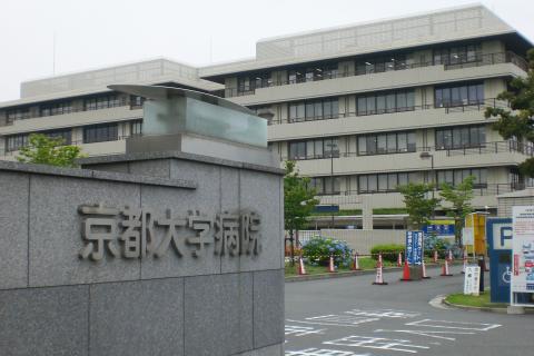 病院 コロナ 栗田