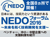 【NEDOフォーラム】ロボット、IoT等講演、支援制度/大阪・名古屋