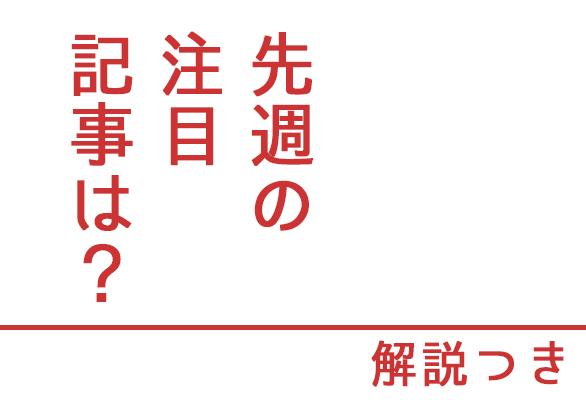 【電子版】先週の注目記事は?(解説つき)