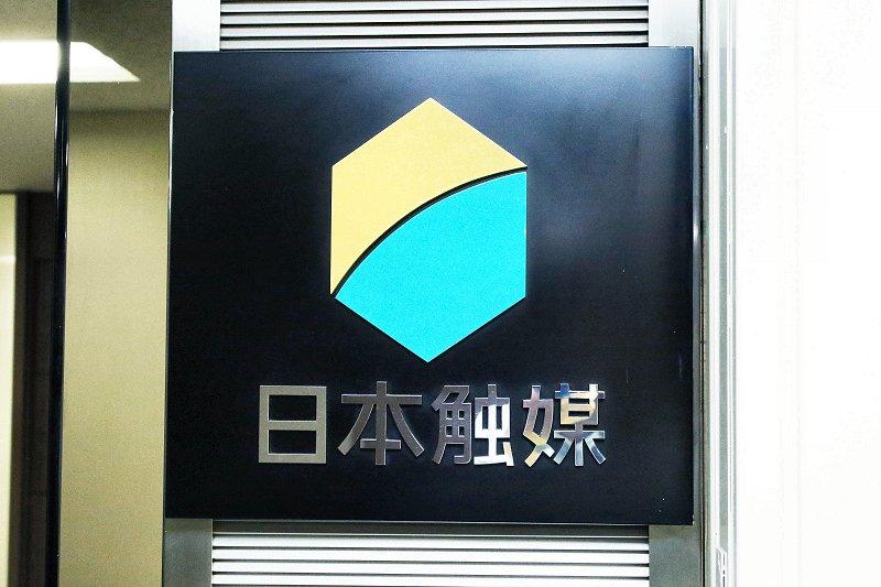 日本触媒、新素材「メチレンマロネート類」の事業化加速
