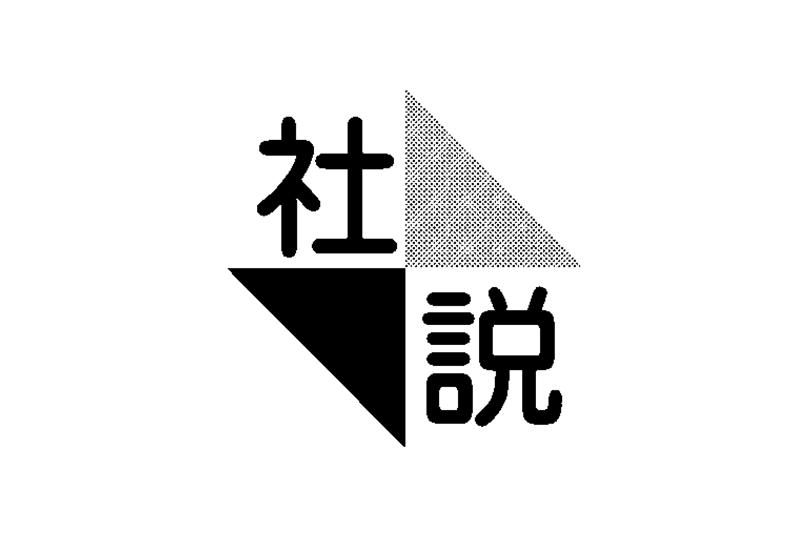 社説/日本郵政・増田新体制 郵便と金融業のあり方検討を