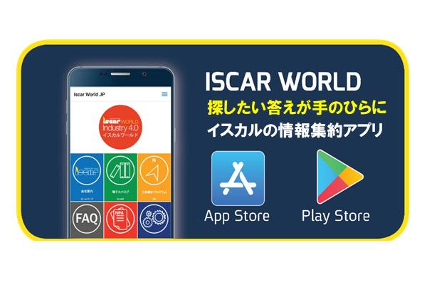 イスカルジャパン、工具情報アプリの特別紹介サイト
