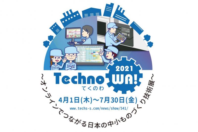 テクノア、初のオンライン展 中小製造業が28社出展