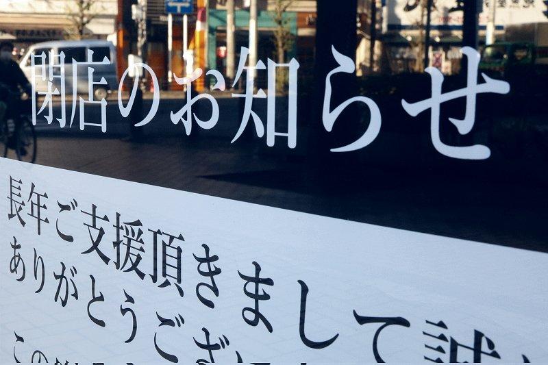 新型コロナ支援【中部・近畿・中国 四国・九州】