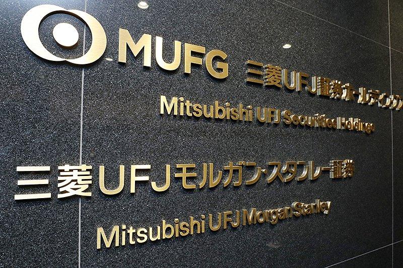 三菱UFJモルガン証、営業員の生産性1億円 超富裕層サービス強化