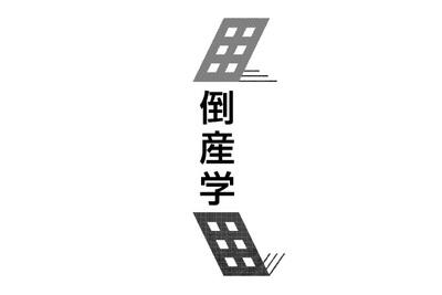 新日本無線 倒産