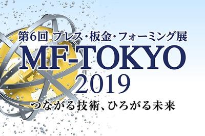 MF-TOKYO 特別紙面編成