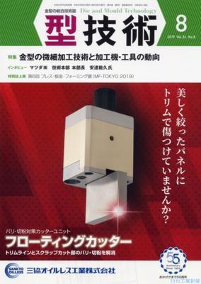 型技術8月号/金型の微細加工技術と加工機・工具の動向