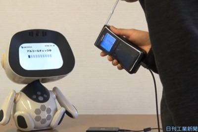 浅井、点呼業務支援ロボ導入 運転者の安全対策強化