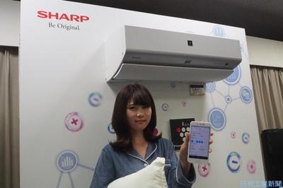 シャープ、睡眠の質を高めるエアコン発売 AIで設定温度制御
