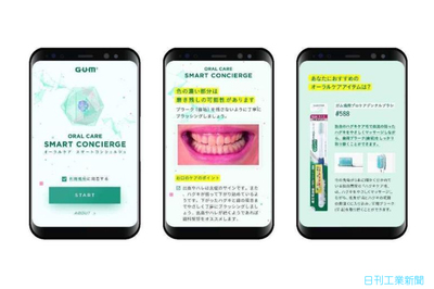 AIで歯ブラシ推奨 サンスターがウェブサービス