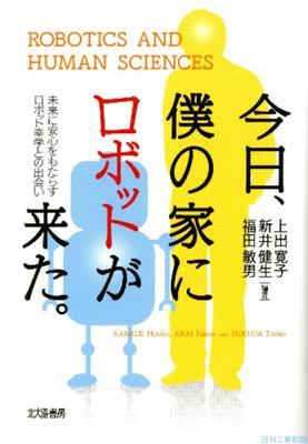 新刊/上出寛子ほか編著『今日、僕の家にロボットが来た。』