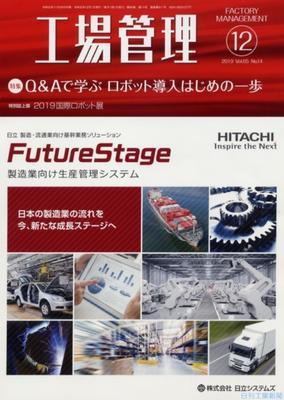 工場管理12月号/Q&Aで学ぶ ロボット導入はじめの一歩