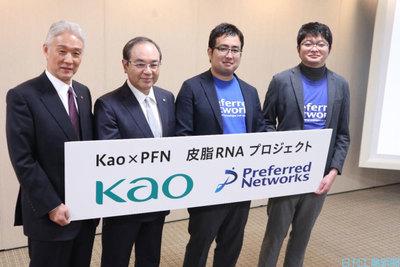 花王とPFN、皮脂RNA分析で協業 肌に合った製品提案