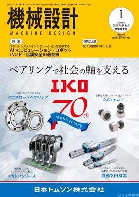 機械設計1月特別増大号/産業用ロボット技術の最新動向