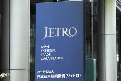 経産省・ジェトロ、国内外中小を手厚く支援 相談員増・多言語窓口