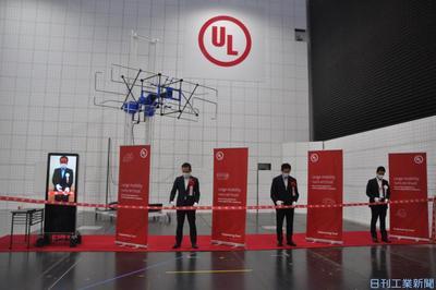 ULジャパン、EMC試験棟完成 本社で内覧会