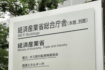 経産省、中小支援で電子申請拡大 利便性向上