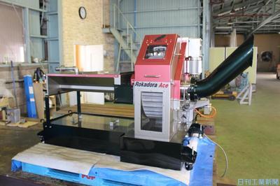 目名製作所、工作機械周辺機器に参入 収益多角化 クーラント液濾過装置を製販
