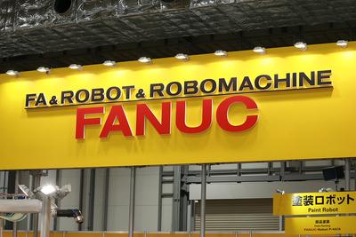 ファナック成長「技術こそが企業強く」 稲葉氏のこだわり、原動力に