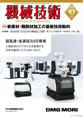 機械技術10月号/新素材・難削材加工の最新技術動向