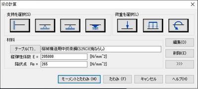 インテリジャパン、オートCAD互換ソフトに梁荷重計算機能