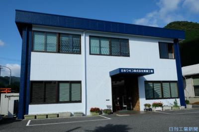 日本ワヰコ、アルミ部品加工を本格展開 3Dプリンター導入