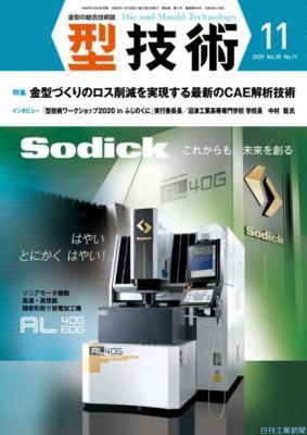 型技術11月号/金型づくりのロス削減を実現する最新のCAE解析技術