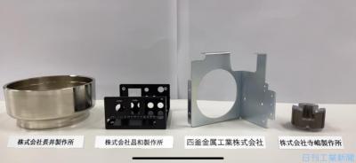 高精度・難加工技術展2020 ONLINE/注目の製品・サービス(3)