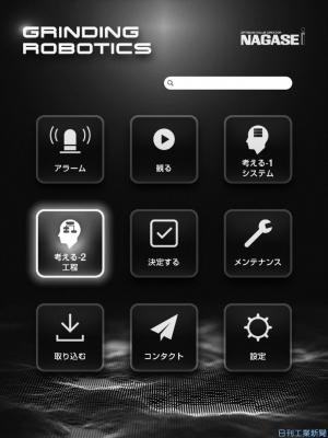 ナガセインテグレックス、研削盤用支援アプリ開発