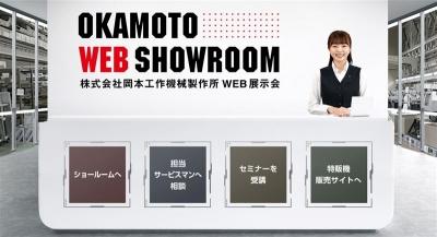 岡本工作機械、ウェブ展サイト開設