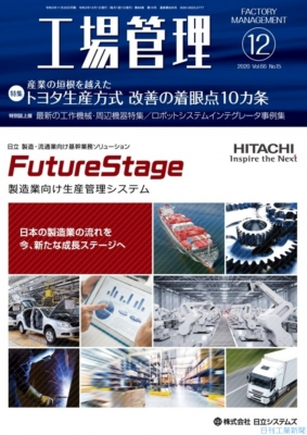 工場管理12月号/産業の垣根を越えた トヨタ生産方式 改善の着眼点10カ条