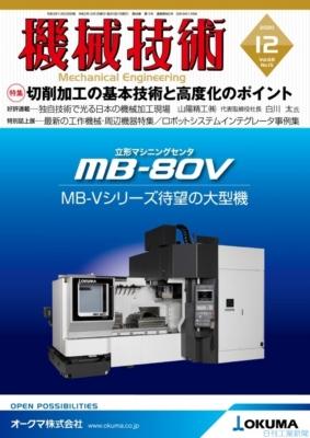 機械技術12月号/切削加工の基本技術と高度化のポイント