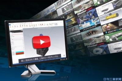 JBMエンジ、製造業支援サイト開設 CAD/CAM教育動画を配信
