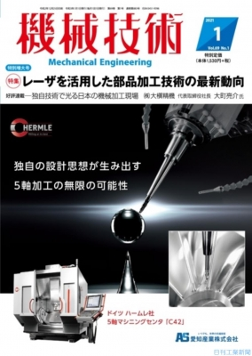 機械技術1月特別増大号/レーザを活用した部品加工技術の最新動向