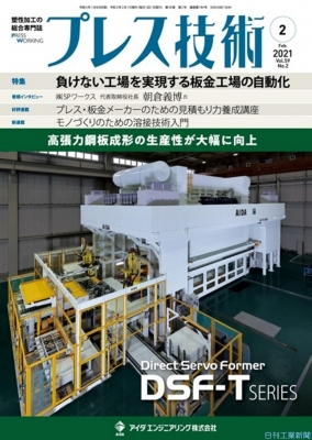 プレス技術2月号/負けない工場を実現する板金工場の自動化