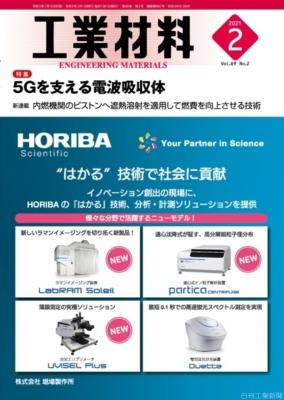 工業材料2月号/5Gを支える電波吸収体