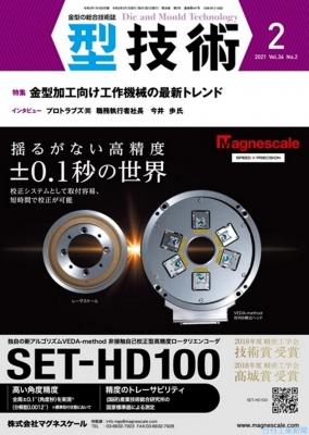 型技術2月号/金型加工向け工作機械の最新トレンド