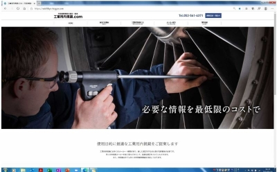 ノダキ、工業用内視鏡を拡販 専用情報サイト刷新
