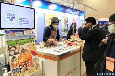 ノーステック財団、「北海道EXPO」今年もリアル開催