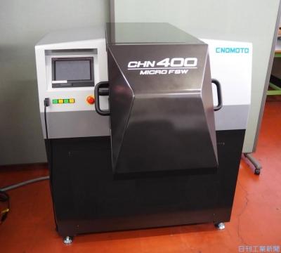 榎本工業、摩擦撹拌接合装置に参入 100mm角内小型部品向け