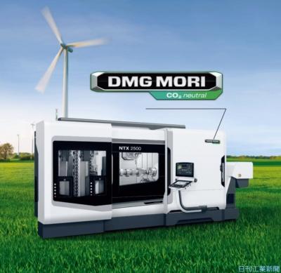 DMG森精機、年内にCO2ゼロ 部品調達から出荷まで
