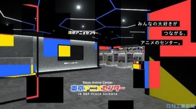 大日印、渋谷に東京アニメセンター移転 「バーチャル企画展」24時間開催