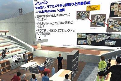深層断面/コロナ禍―リアル体験手軽に VRでオンライン展示会