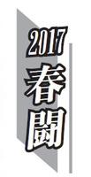 17春闘/トヨタ社長「悩み抜く」?第3回交渉、回答へ終盤戦