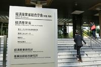 経産省、研究会が初会合 VB資金調達支援策を検討