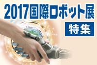 ようこそ、未来のロボットワールドへ ―「ロボット」の語源、進化、そして未来を生み出す技術が集結する「2017国際ロボット展」